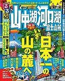 るるぶ山中湖 河口湖 富士山麓'10~'11 (るるぶ情報版 中部 16)