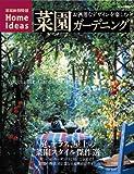 菜園ガーデニング —お洒落なデザインを楽しむ Vegetable Garden Design (別冊家庭画報 特選HOME IDEAS)
