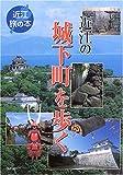 近江の城下町を歩く (近江旅の本)