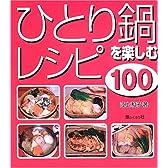 ひとり鍋を楽しむレシピ100