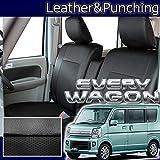 スズキ エブリィワゴン専用シートカバー Leather&punching【ブラック】【新型エブリィワゴン】【DA17W】