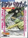 釣りバカたち 渓流の恋人ヤマメ・イワナ編 (アクションコミックス 3Coinsアクションオリジナル)