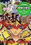 聖闘士星矢EPISODE.G 17 (チャンピオンREDコミックス)
