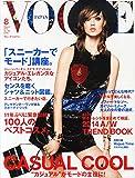 VOGUE JAPAN (ヴォーグ ジャパン) 2014年 08月号 [雑誌]