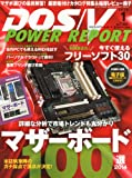 DOS/V POWER REPORT 2014�N1����