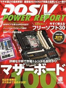 DOS/V POWER REPORT 2014年1月号