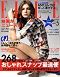 ELLE JAPON (エル・ジャポン) 2009年 05月号 [雑誌]