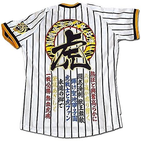 阪神 刺繍ユニフォーム「最強猛虎 虎黒」熱狂と興奮 復刻版ホームL サイズ:LL(代引不可)