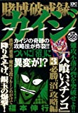 賭博破戒録カイジ人喰いパチンコ 3 (プラチナコミックス)