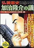 加治隆介の議 「北」との外交と防衛編 (プラチナコミックス)