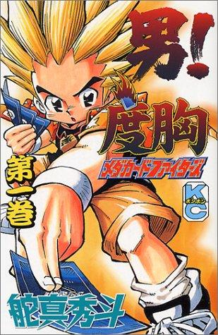 男!度胸メダカードファイターズ 第1巻 (コミックボンボン)