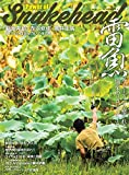 雷魚 Power of Snakehead (別冊つり人Vol.398)