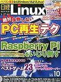 日経Linux(リナックス)2015年10月号