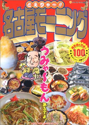 どえりゃ~!!名古屋モーニング—喫茶店の万博!!100品 (Neko mook (791))