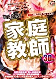 THE BEST 家庭教師 30編 BACK DROP [DVD]