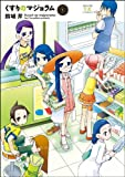 くすりのマジョラム (1) (まんがタイムKRコミックス)