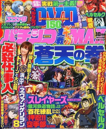 パチンコ実戦ギガMAX (マックス) 2013年 10月号 [雑誌]