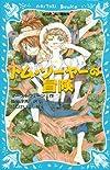 トム・ソーヤーの冒険 (新装版) (講談社青い鳥文庫)