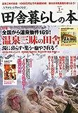 田舎暮らしの本 2015年 01月号 [雑誌]
