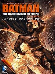 バットマン: ダークナイト リターンズ Part2