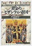 黄金のビザンティン帝国―文明の十字路の1100年 (「知の再発見」双書)