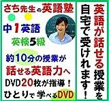 さち先生の英語塾中1英語英検5級話せる英語力へのDVD20枚
