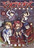 ジオブリーダーズ 11―魍魎遊撃隊 (ヤングキングコミックス)