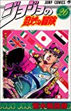 ジョジョの奇妙な冒険 26 (ジャンプ・コミックス)