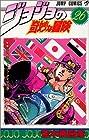 ジョジョの奇妙な冒険 第26巻 1992-04発売