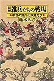【新版】 雑兵たちの戦場 中世の傭兵と奴隷狩り (朝日選書(777))