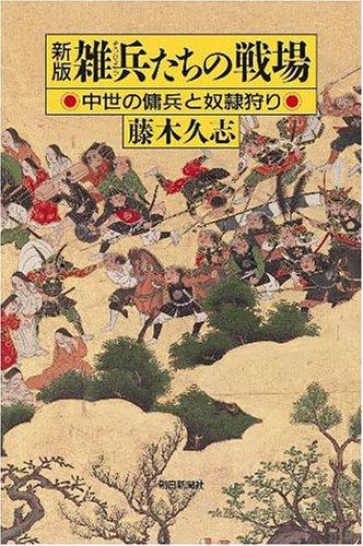 【新版】 雑兵たちの戦場 中世の傭兵と奴隷狩り