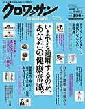 クロワッサン 2011年 5/25号 [雑誌]