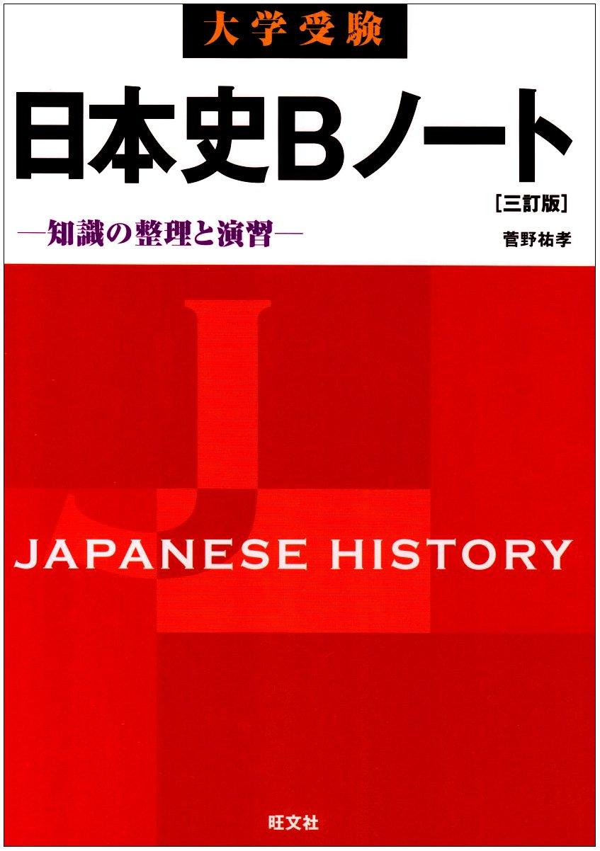 大学受験 日本史Bノート