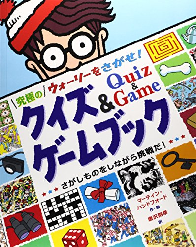 ウォーリーをさがせ!クイズ&ゲームブック