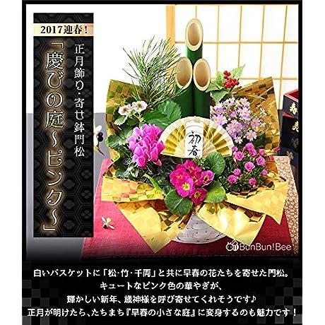 BunBunBee 2017迎春!正月飾り・寄せ鉢門松「慶びの庭~ピンク~」【迎春イベントギフト】