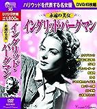 イングリッド・バーグマン[DVD]