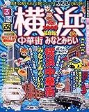 るるぶ横浜 中華街 みなとみらい'09 (るるぶ情報版 関東 16)