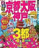 るるぶ京都 大阪 神戸'12 (国内シリーズ)