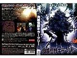 肉喰怪獣キラーツリー [DVD]
