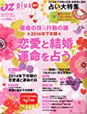 OZ plus (オズプラス) 増刊 恋愛と結婚 運命を占う 2014年 08月号 [雑誌]