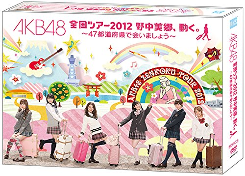 【Amazon.co.jp・公式ショップ限定】AKB48 全国ツアー2012 野中美郷、動く。 ~47都道府県で会いましょう~ スペシャルDVD BOX