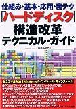「ハードディスク」構造改革テクニカル・ガイド―仕組み・基本・応用・裏テク
