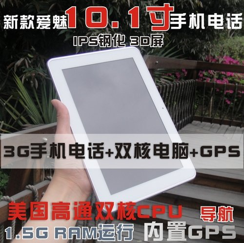 Dual-core 10.1-inch IPS screen tablet PC mobile