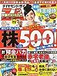 ダイヤモンド・ZAi(ザイ)2014年11月号(人気500銘柄の激辛診断!)
