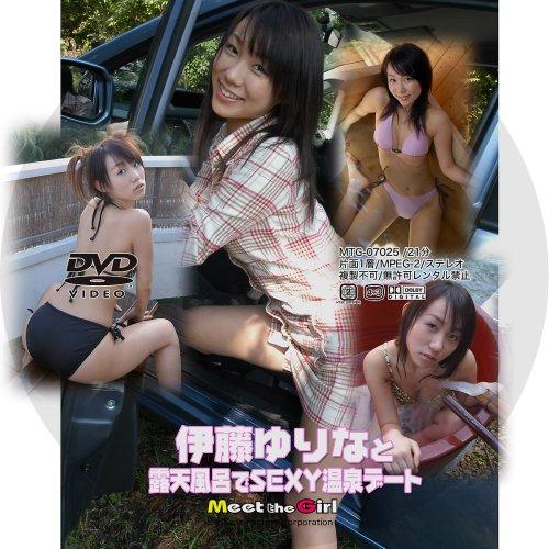 伊藤ゆりなと露天風呂でSEXY温泉デート [Meet the Girl] [DVD]
