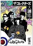 ザ・コレクターズ大頭鑑 (CDジャーナルムック) (CDジャーナルムック)