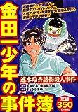 金田一少年の事件簿 速水玲香誘拐殺人事件 (プラチナコミックス)