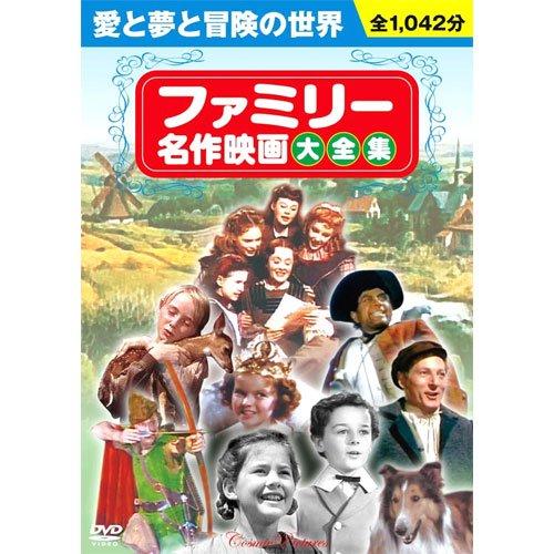 ファミリー名作映画大全集 BCP-025 [DVD]