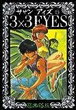 3×3EYES(24): 24 (ヤンマガKCスペシャル (635))