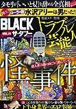 BLACKザ・タブー 11 (ミリオンムック 84 別冊ナックルズ)
